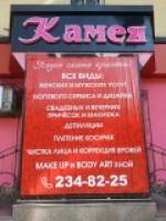 Kameya - салон красоты