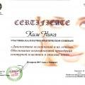 nika-certificate-1.jpg