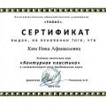 sertificate-nika.jpg